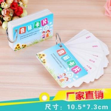 現貨批發英語48張音標卡 國際音標學習卡片英語教學卡片學習卡片