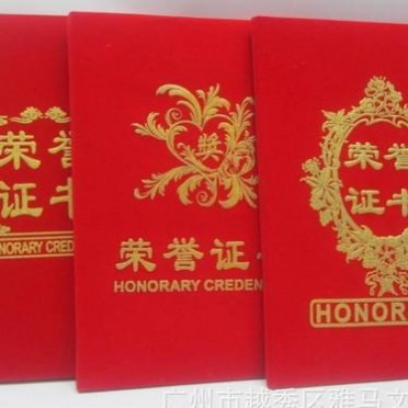 A4绒面荣誉证书 方形印花 高级12K发泡烫金