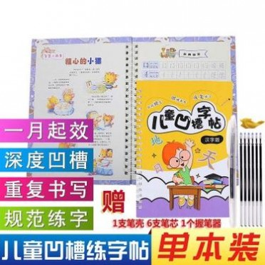 凹槽練字帖兒童小學生單本裝拼音數字加減版練字帖板6款批發