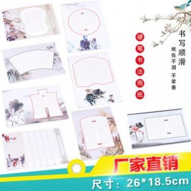 B5方格硬筆書法紙作品紙專用比賽用紙鋼筆紙田字格廠家批發